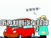 汽车故障早知道 四大预兆需谨慎
