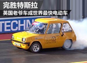 完胜特斯拉 英国老爷车成世界最快电动车