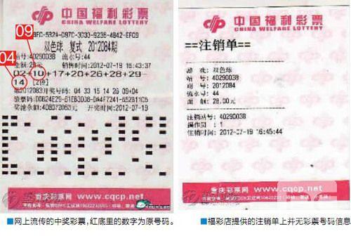 将已经出票的彩票注销了,此后才发现注销彩票中了2个一等奖10个三等奖