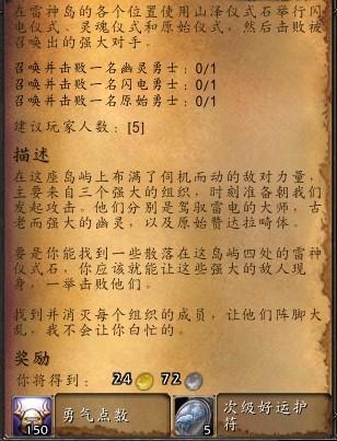 魔兽世界5.2山泽仪式石 集齐3个奖励勇气点_